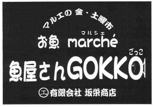 GOKKOロゴ3